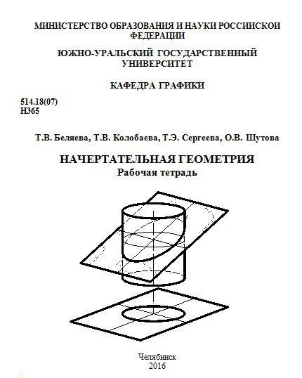 Начертательная геометрия 1 курс решение задач юургу delphi решение задач